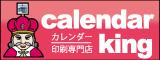 カレンダーキング