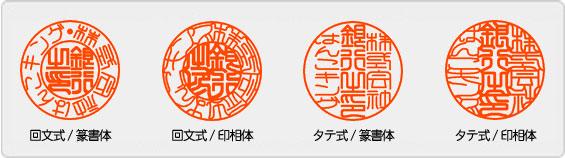 法人銀行印印面イメージ